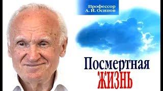 «Посмертная Жизнь». Алексей Ильич Осипов. Аудиокнига.