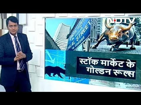 Simple समाचार: Golden rules of investing in stock market