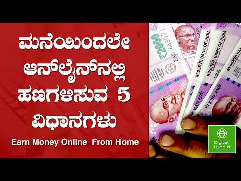5 Easy Ways to Earn Money Online from Home in Kannada | ಹಣಗಳಿಸುವ 5 ವಿಧಾನ | Work From Home Part Time