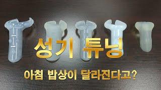 성기튜닝 티링수술가격 남성보형물수술