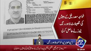 Assets of Khawaja Saad Rafique - Lahore Rang reveals the news first..!!