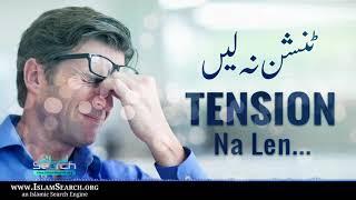 Tension na len.. Be Happy || IslamSearch