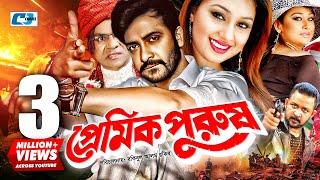 Premik Purush   প্রেমিক পুরুষ   Shakib Khan   Apu Biswas   Misa   Romana   Bangla Full Movie   Don