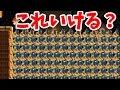 【心折れマリオメーカー 実況 #9】33万の命が失われた緻密な時間計算が成されたスピラン!