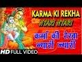 Karma Ki Rekha Nyari