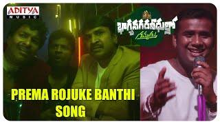 Prema Rojuke Banthi Song  | Bhagyanagara Veedullo Gammathu | Y. Srinivasa Reddy,  | Saketh K