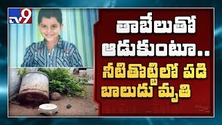 Boy dies drowning in water tub at Nalgonda - TV9