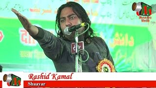 Rashid Kamal, Tambaur Sitapur Mushaira, 17/11/2016, Con. MOHD ISHTIYAQ KHAN, Mushaira Media