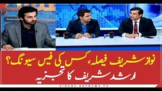 Arshad Sharif analyses outcomes of Nawaz ECL verdict