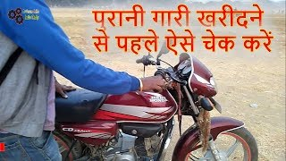 How to Check Second hand Bike Before Buying | Used Motorcycle Buying Tips