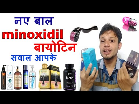 best hair regrowth & hair fall controller | about minoxidil'biotin slove all doubts