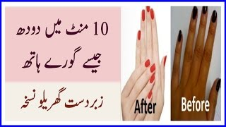 Get Instant Whitening Tip for Hands in 10 Minutes 100% effective results