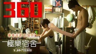[360] 電影極樂宿舍 演員訪談1 石知田