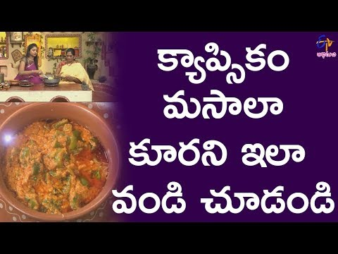 Capsicum masala curry | Athamma Ruchula Spl Chat Pata | 11th January 2018 | ETV Abhiruchi