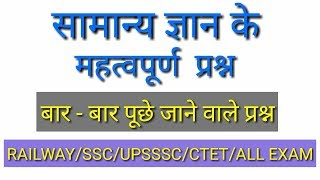 #7 science gk | science gk in hindi  for Railway Loco pilot | group D| SSC|UP POLICE| gk in hindi