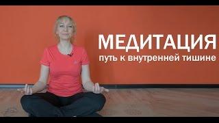 Download Медитация для начинающих | Путь к обретению внутренней тишины | Развитие концентрации Video