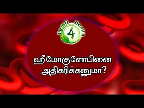 ஹீமோகுளோபினை இப்படியும் அதிகரிக்கலாம்( hemoglobin increase tamil)
