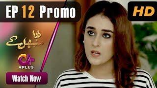 Pakistani Drama | Zara Sambhal Kay - Episode 12 Promo | Aplus | Bilal, Danial, Shehzeen, Michelle