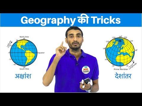 Latitude and Longitude (अक्षांश व देशान्तर रेखाएं) की सभी Tricks एक ही Video में