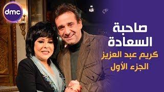 صاحبة السعادة - الموسم الثاني | حلقة كريم عبد العزيز الجزء الأول | 27/1/2020 الحلقة كاملة
