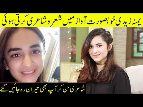Xxx Mp4 Yumna Zaidi Heartbreaking Poetry That Will Make You Cry Desi Tv 3gp Sex