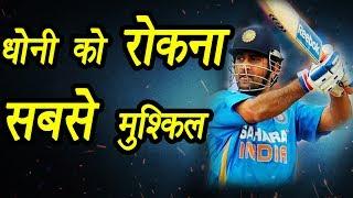 Champions Trophy 2017: MS Dhoni always ahead of the game: Bhuvneshwar Kumar  वनइंडिया हिंदी
