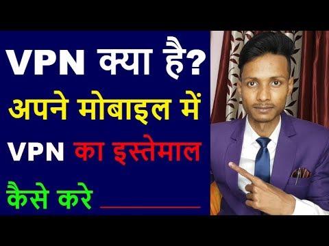 VPN क्या है? What is VPN & How to use VPN !