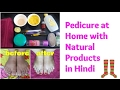 EASY PEDICURE at HOME with NATURAL PRORDUCTS, STEP BY STEP TUTORIAL IN HINDI for MEN WOMEN