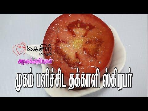 Mugam palichida thakkali Scrubber| Tomato  Facial Scrub |Beauty tips in Tamil | Alagu kurippugal