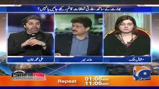 Mishal Malik Sahiba Maqbuza Kashmir Mai Phanse Kashmiri Kis Haal Mai Hain?