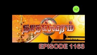 NATHASWARAM|TAMIL SERIAL|EPISODE 1163