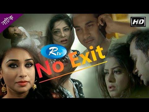 Xxx Mp4 No Exit Mousumi Sojol Romana Bangla Drama Rtv 3gp Sex