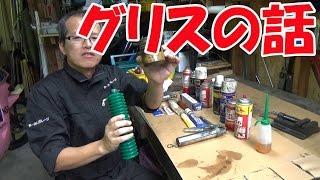 【まーさん工具】no.8 グリスと潤滑系ケミカル