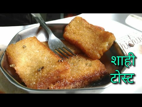 Shahi Toast recipe in hindi | Very easy to make within 10 minutes