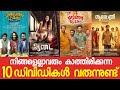 Download New malayalam movie 2019 DVD update MP3,3GP,MP4