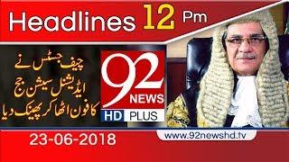 News Headlines   12:00 PM   23 June 2018   92NewsHD
