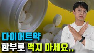 다이어트약, 식욕억제제의 부작용이 심각합니다 (feat. 변비약의 오남용 우려 및 부작용)
