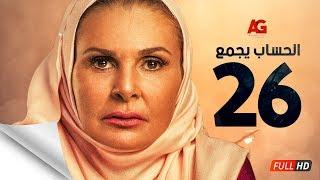 سلسل الحساب يجمع HD - الحلقة السادسة والعشرون | El Hessab Yegma3 Series - Episode 26