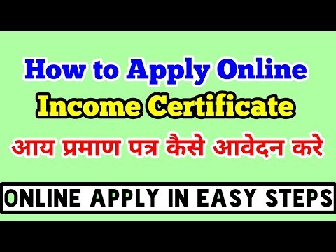 Income Certificate Apply Online | How to Make Income Certificate | Income Certificate Procedure
