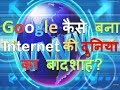 How did Google Make the World of Internet King? – [Hindi] – Quick Support