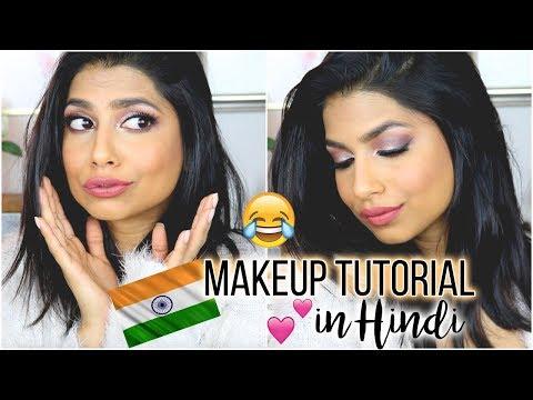 Easy Fall Makeup Tutorial in HINDI !!!