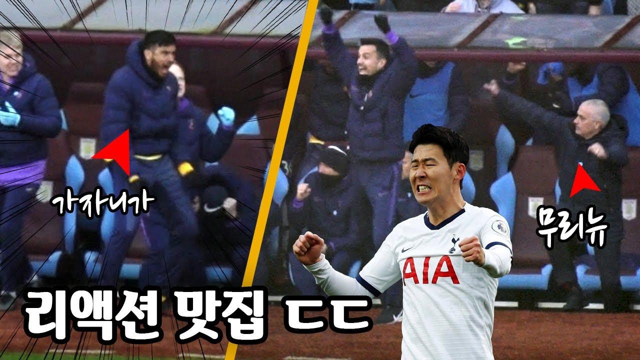 아스톤빌라전 손흥민의 PK 실축과 극장골을 본 무리뉴 & 가자니가의 반응 ㄷㄷ Spurs vs Aston Villa