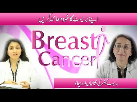 BREAST CANCER AWARENESS VIDEO FROM KARACHI PAKISTAN