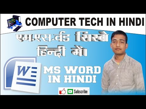 how to use bookmark and cross reference in ms word in hindi