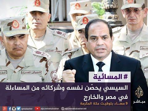Xxx Mp4 المسائية السيسي يحصّن نفسه وشركائه من المساءلة في مصر والخارج 3gp Sex