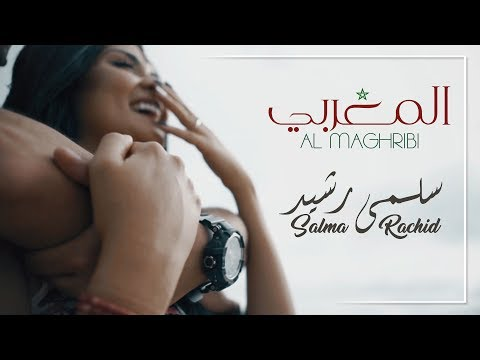 Xxx Mp4 Salma Rachid Al Maghribi EXCLUSIVE Video Lyrics سلمى رشيد المغربي 3gp Sex
