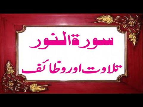 Surah An Noor | Surah An Noor benefits | Surah An Noor wazaif | Surah An Noor fazilat