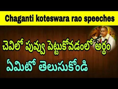 చెవిలో పువ్వు పెట్టుకోవడం ఎందుకు sri chaganti koteswara rao speeches a devotional telugu pravachanal