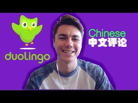 Duolingo Chinese 中文评论