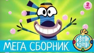 Download Приключения Куми-Куми - Большой Сборник мультфильм 2016! 2 часа мультиков! Video